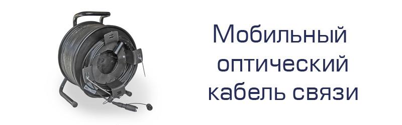 Мобильный оптический кабель связи «МОКС»